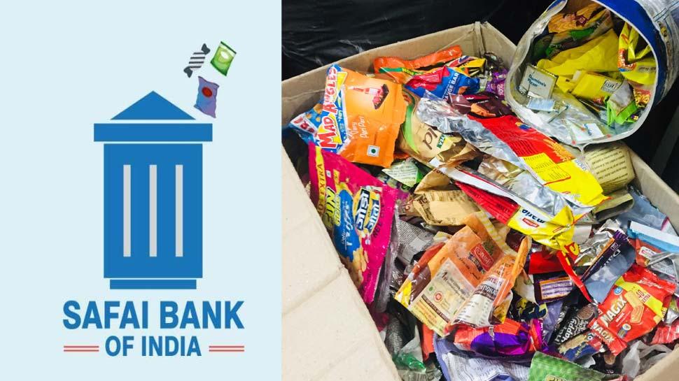 छोटे-छोटे बच्चों ने बनाया ऐसा 'बैंक', जहां रुपया-पैसा नहीं, कूड़ा, कचरा होता है जमा