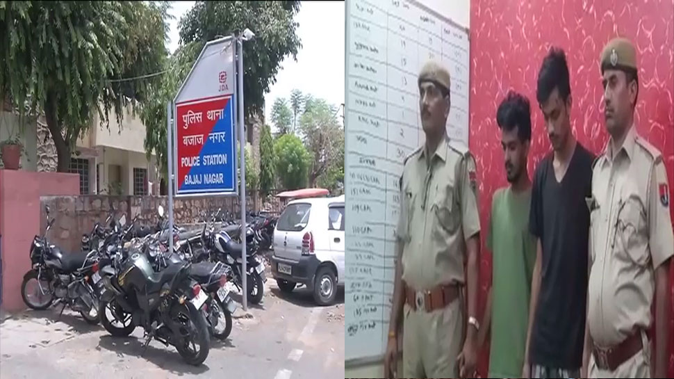 जयपुर: 2 शातिर वाहन चोर गिरफ्तार, पूछताछ में कई वारदातों का हो सकता है खुलासा