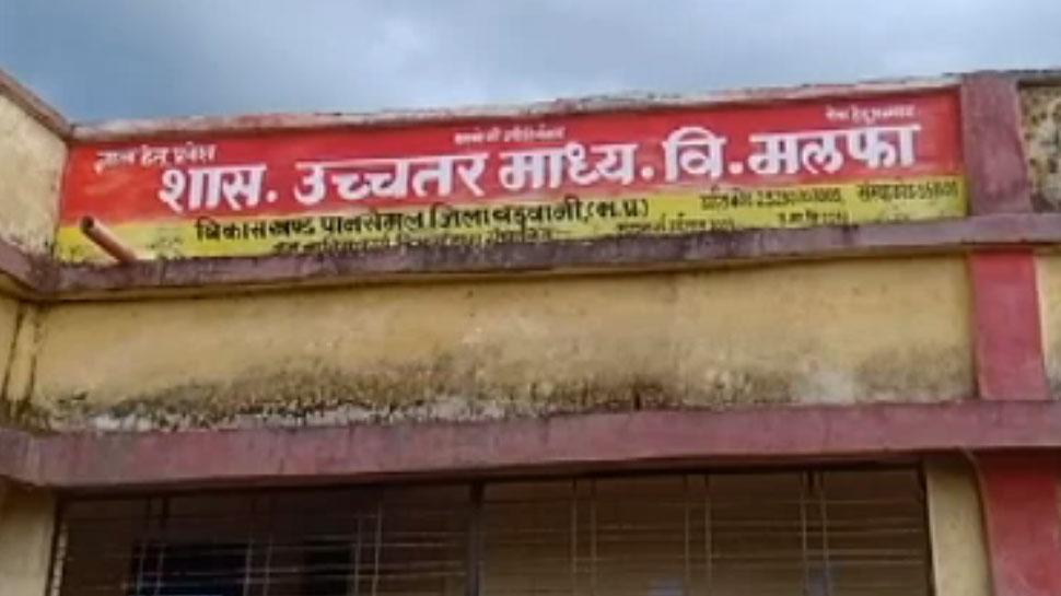 मध्य प्रदेश के इस सरकारी स्कूल में बच्चों को देनी पड़ती है फीस, जानिए क्या है मामला