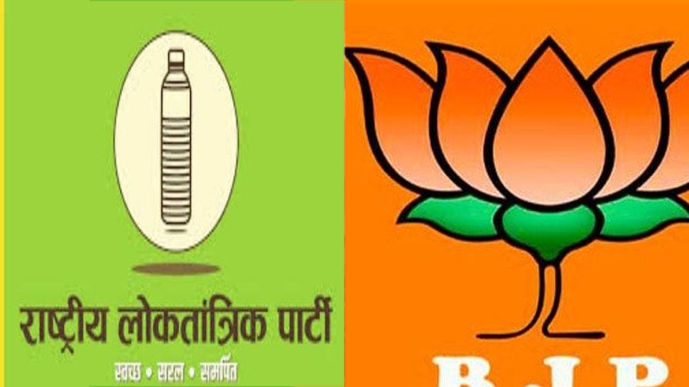 राजस्थान उपचुनाव में BJP और RLP में हो सकता है गठबंधन, इस बात पर बनी सहमति