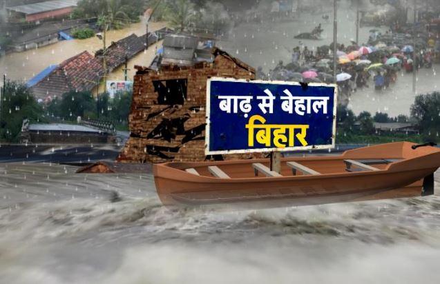 बिहार में 'जलासुर' ने पसारा पांव, बाढ़ से बेहाली का आलम