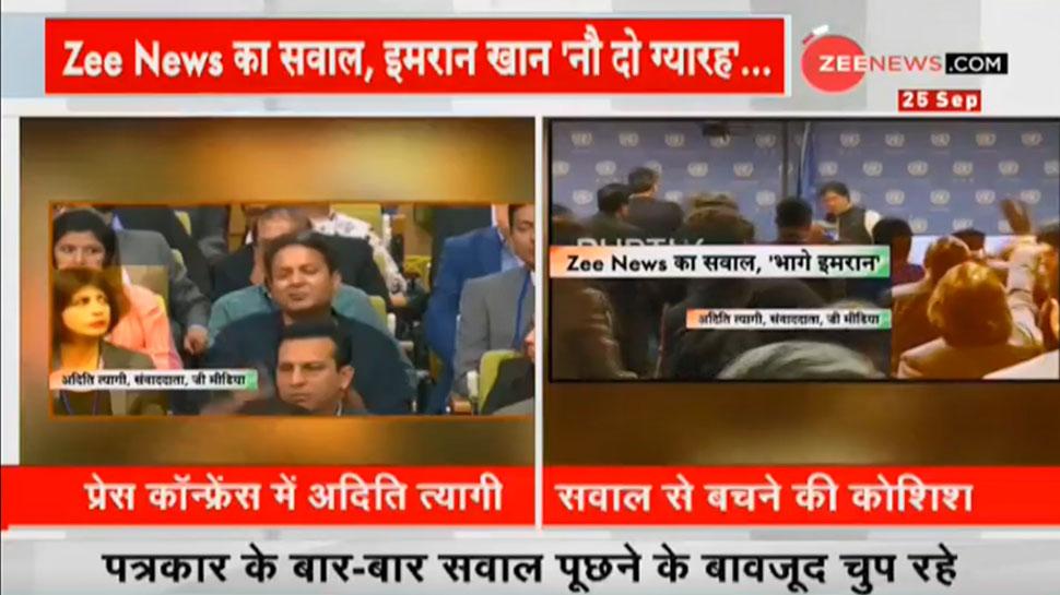 VIDEO: Zee News की साहसी रिपोर्टिंग से डरे पाकिस्तानी PM इमरान खान, प्रेस कांफ्रेस छोड़कर भागे