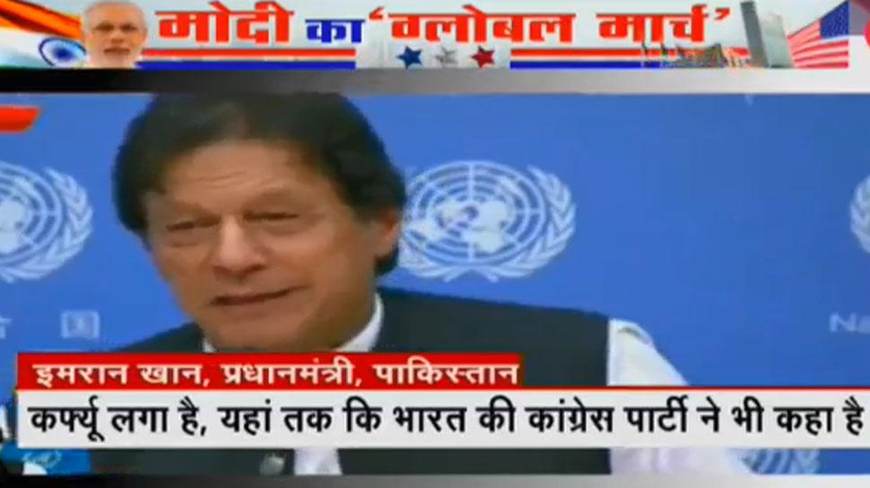 कश्मीर मुद्दे पर इमरान खान ने फिर दिखाई चालाकी, UN में लिया कांग्रेस का नाम