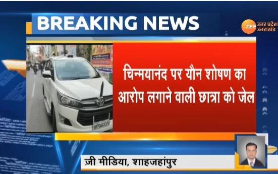 चिन्मयानंद ब्लैकमेलिंग मामला: पीड़िता को 14 दिनों की न्यायिक हिरासत में भेजा गया