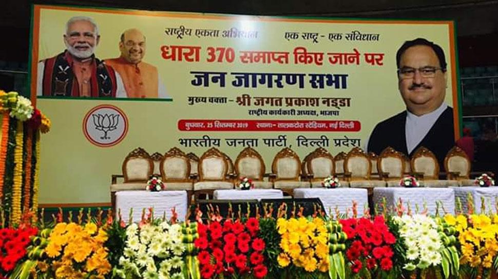 दिल्ली BJP आज अनुच्छेद 370 समाप्त होने पर जन जागरण अभियान की करेगी शुरुआत