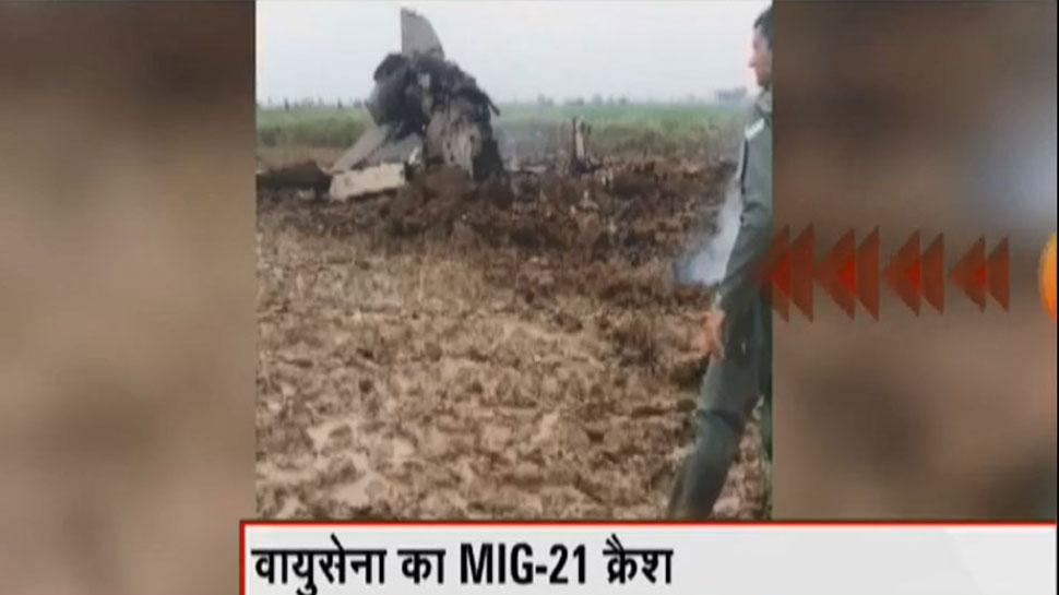 MP: ग्वालियर में क्रैश हुआ वायुसेना का मिग 21, दोनों पायलट सुरक्षित निकले