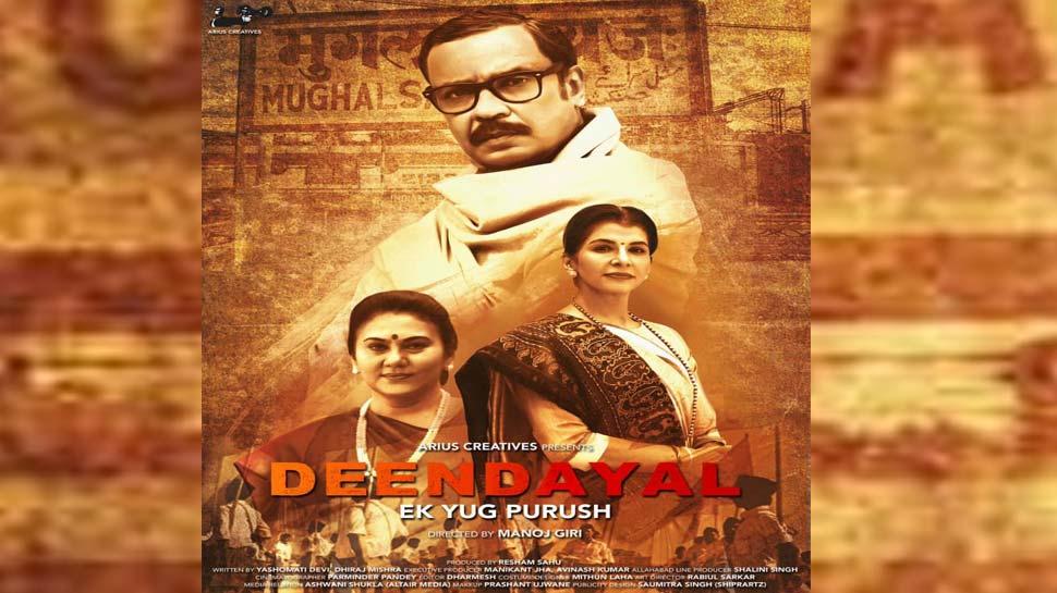 दीनदयाल एक युगपुरुष का प्रोमो लांच, 'रामायण की सीता' और अनिता राज कर रहीं कमबैक