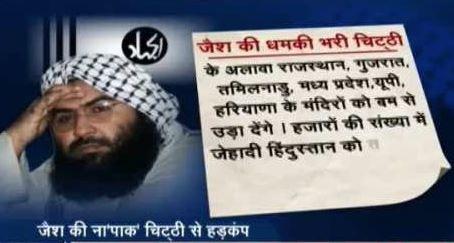आतंकी संगठन जैश-ए-मोहम्मद की धमकी, आगरा में 'हाई अलर्ट'