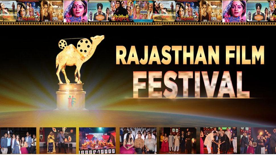 आज से जयपुर में शुरू हो रहा है राजस्थान फिल्म फेस्टिवल, संस्कृति से हो सकेंगे रूबरू