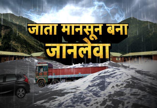 उत्तर प्रदेश से महाराष्ट्र तक त्राहीमाम! बादलों के कहर से 4 दिन में 29 मौतें
