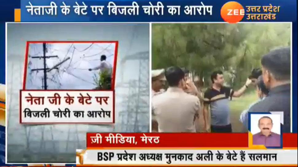 UP: BSP नेता मुनकाद अली के बेटे के कॉलेज पर विजिलेंस का छापा, पकड़ी गई 15 किलोवाट की बिजली चोरी