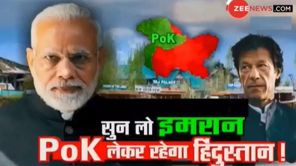 PoK का संकल्प: कश्मीर में भारतीय सेना निकालेगी 'इमरान' के जेहाद का जनाजा