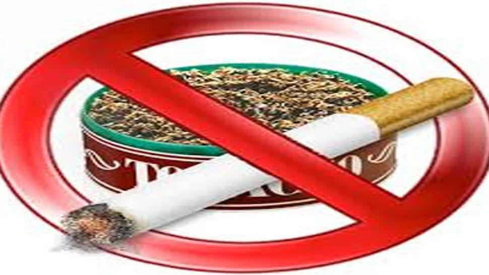 राजस्थान: गांधी जयंती के दिन सरकार की बड़ी घोषणा, इन तंबाकू उत्पादों पर प्रतिबंध लागू