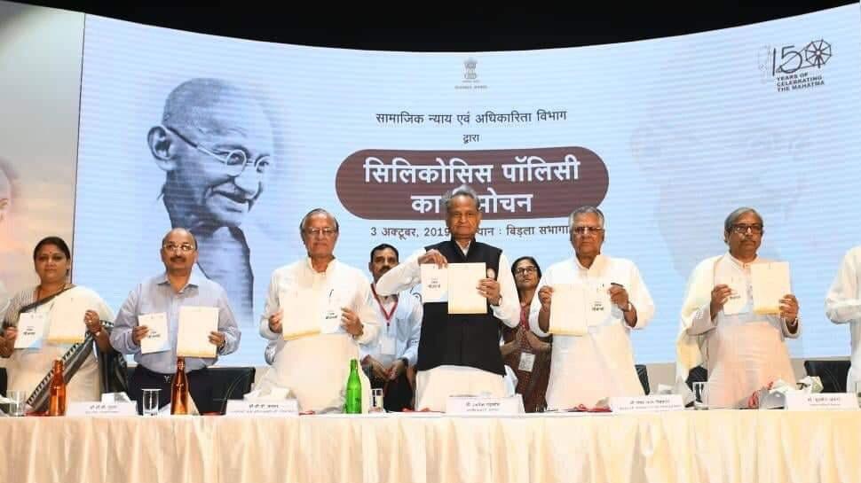 राजस्थान: सीएम ने की नई सिलिकोसिस नीति की घोषणा, पेंशन देने का किया प्रावधान
