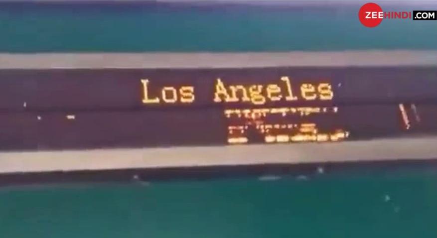 कंगाल पाकिस्तान की ट्रेनें सीधे जा रही हैं लॉस एंजेलिस, यकीन न हो तो VIDEO देखें