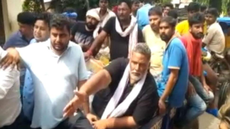 पटना: दानापुर पहुंचे पप्पू यादव, कहा-सरकार को नहीं दिख रहा यहां के लोगों का कष्ट