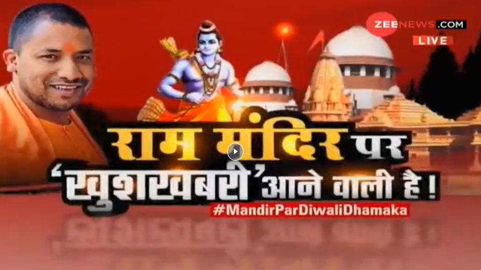 राम मंदिर पर योगी आदित्यनाथ का बड़ा बयान, 'आने वाले समय में खुशखबरी सुनाई देगी'