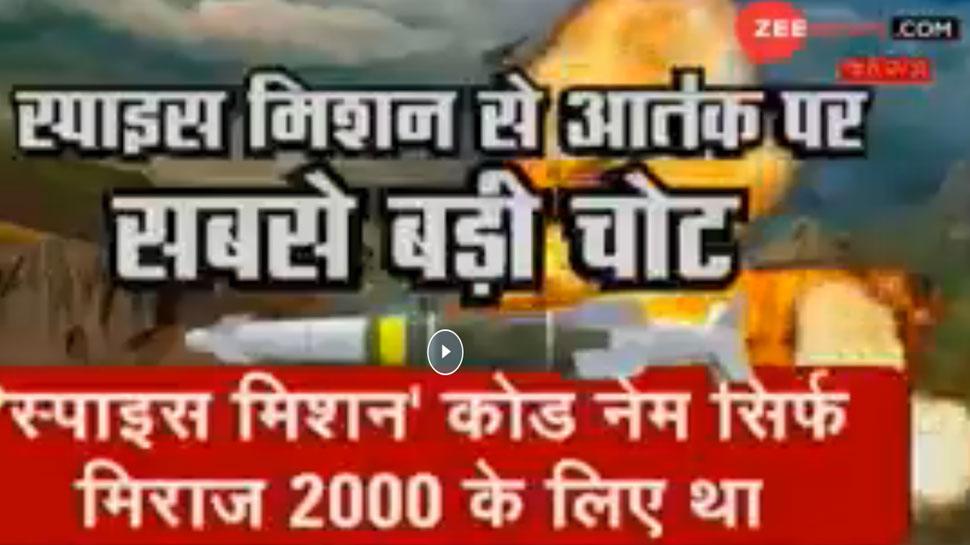 जानें क्यों चर्चा में है Spice-2000 बम, आतंक को कैसे बनाता है राख