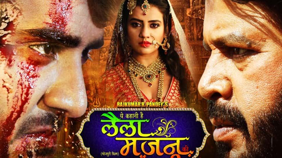 प्रदीप पांडे चिंटू और अक्षरा सिंह की भोजपुरी फिल्म 'लैला मजनू' का FIRST LOOK आउट