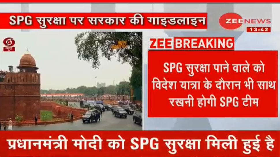 SPG सुरक्षा को लेकर सरकार सख्त, नई गाइडलाइंस जारी, विदेशी दौरे पर साथ रहेगी SPG