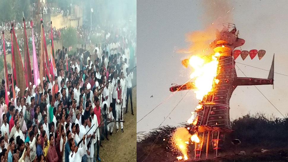 अनूठा रावण दहन : गोलियों से किया रावण की सेना को छलनी