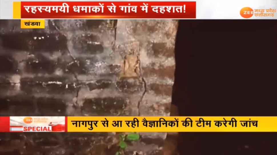 खंडवा: अचानक जमीन के अंदर होने लगे धमाके, दीवारों में पड़ी दरार, ग्रामीणों में फैली दहशत