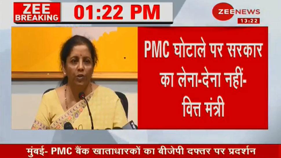 PMC घोटाले पर वित्त मंत्री का बयान, 'को-ऑपरेटिव बैंक से सरकार कोई लेना-देना नहीं, RBI करती है निगरानी'