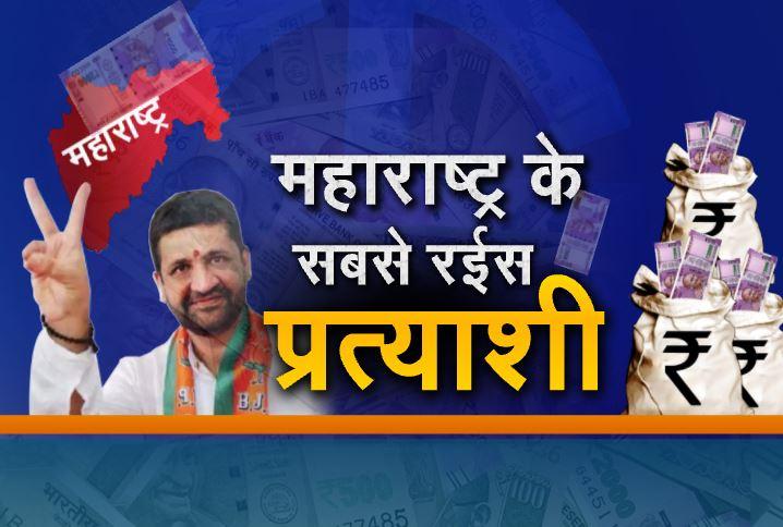 महाराष्ट्र में भाजपा के सबसे अमीर उम्मीदवार! 500 करोड़ की संपत्ति के मालिक को जानिए