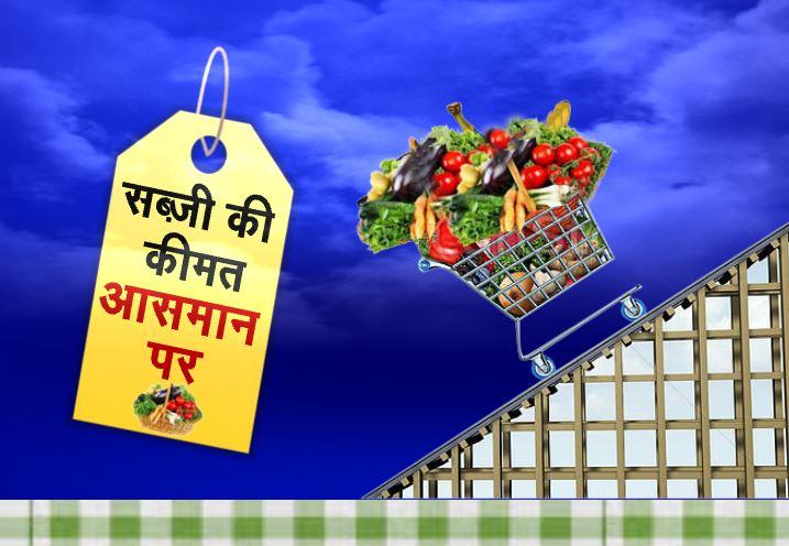 सब्जियों की कीमत ने रूलाया! जानिए, आपके इलाके में क्या चल रहा रेट?