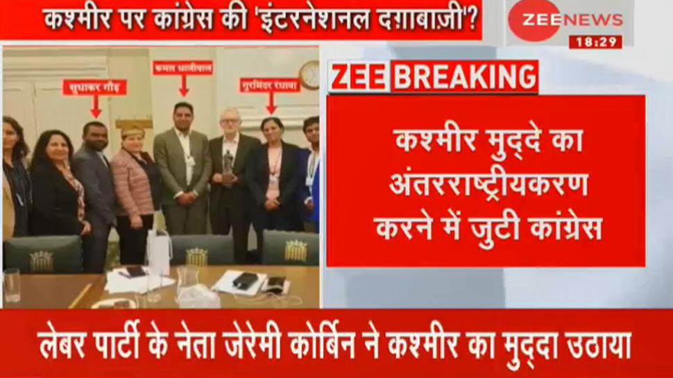 जम्मू कश्मीर से 370 हटाने का विरोध करने वाले ब्रिटिश सांसद से मिले कांग्रेसी नेता, BJP ने मांगा जवाब