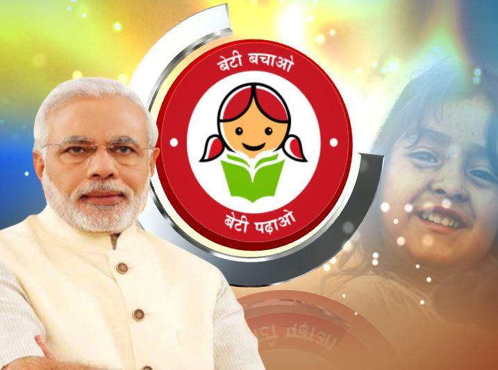 'अंतरराष्ट्रीय बालिका दिवस': 'बेटी बचाओ-बेटी पढ़ाओ' से बदल रही भारत की तस्वीर