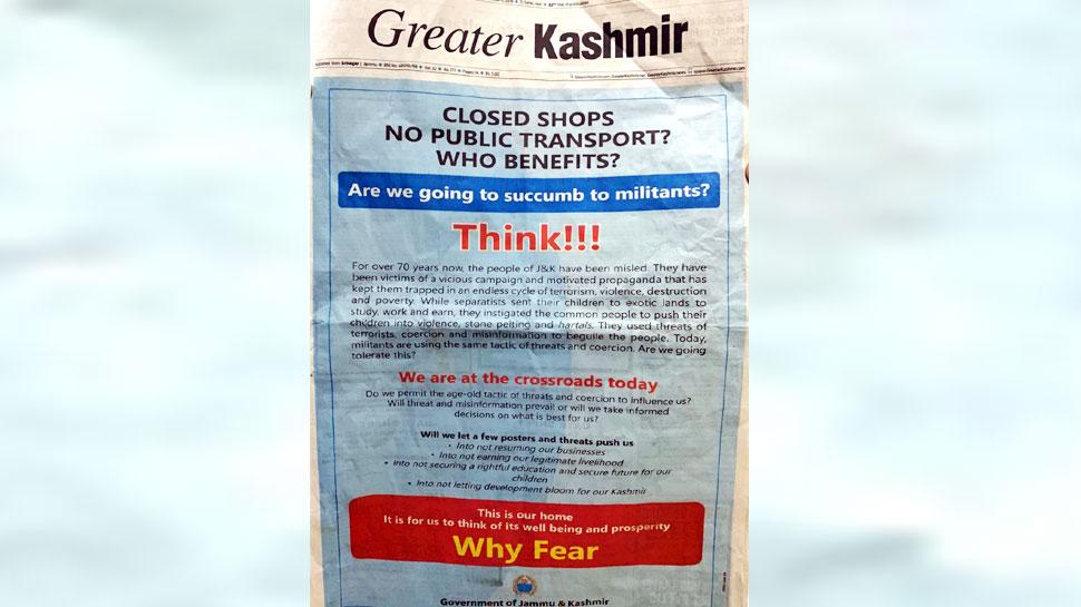 जम्मू कश्मीर के अखबारों में विज्ञापन प्रकाशित, लोगों से आतंकियों का डर भगाने की अपील
