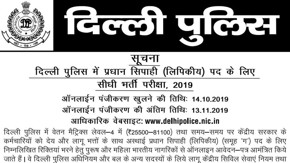 Delhi Police Jobs 2019: दिल्ली पुलिस ने निकाली 554 पदों पर भर्तियां, ऐसे करें अप्लाई