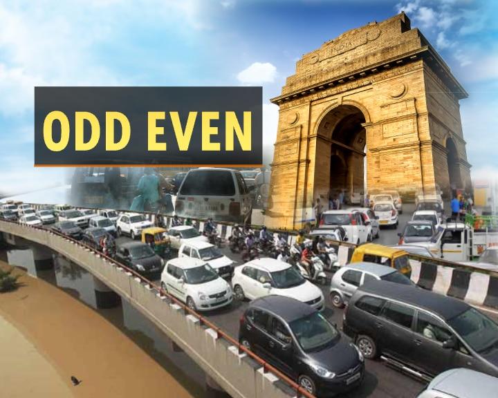 4 नवंबर से दिल्ली में ऑड ईवन! जानिए- किसे मिलेगी छूट?