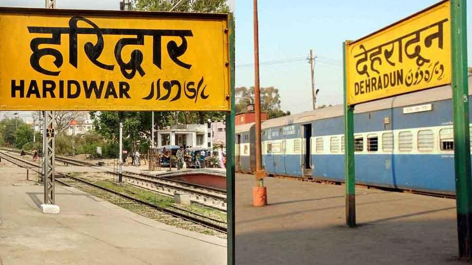 देहरादून रूट की 12 ट्रेनें 22 अक्टूबर तक के लिए रद्द, जानिए क्या है वजह