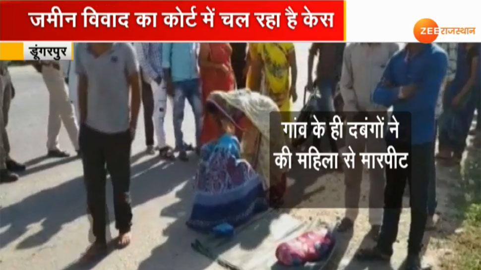 डूंगरपुर में मानवता हुई शर्मशार, बुजुर्ग महिला की दबंगों ने की सरेआम पिटाई, देखें VIDEO
