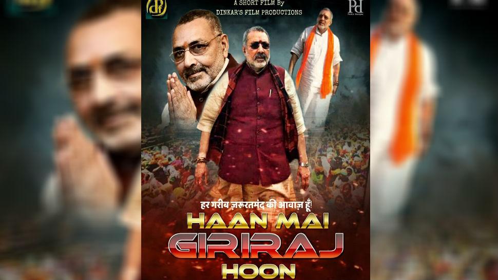 गिरिराज सिंह के ऊपर बन रही फिल्म से चढ़ा बिहार में सियासी पारा, RJD ने बताया 'नौटंकी'