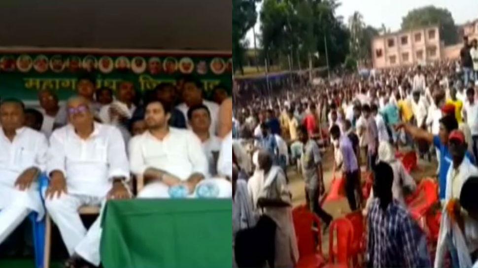 तेजस्वी यादव की चुनावी सभा में आपस में भिड़े आरजेडी कार्यकर्ता, जमकर हुई मारपीट