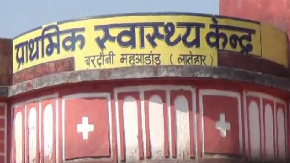 लातेहार: डॉक्टर नदारद, बंद पड़ा अस्पताल, ग्रामीणों ने कहा- अधिकारी नहीं सुनते शिकायत
