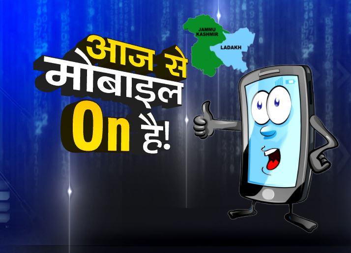 जम्मू-कश्मीर में सामान्य हो रहे हालात का एक और सबूत! घाटी में बहाल हुई मोबाइल सेवाएं