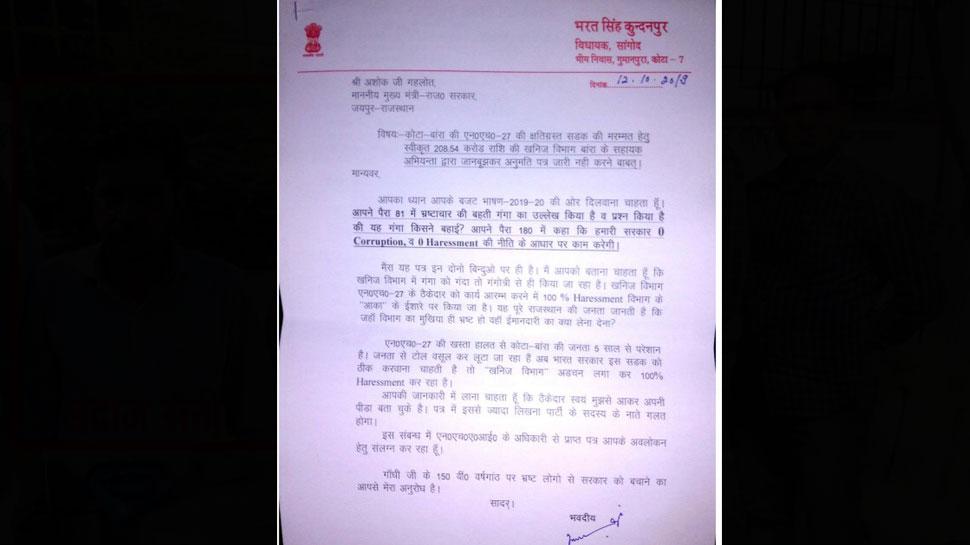 कोटा: विधायक ने कांग्रेस के मंत्री पर लगाए भ्रष्टाचार के आरोप, CM गहलोत को लिखा पत्र