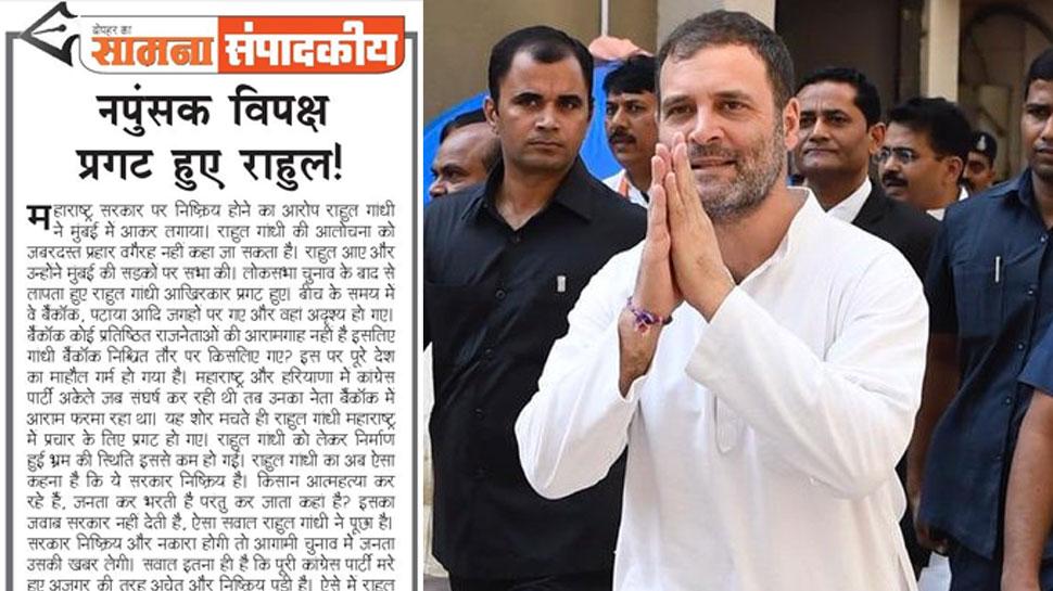 पूरी कांग्रेस पार्टी मरे हुए अजगर की तरह अचेत और निष्क्रिय पड़ी है: शिवसेना