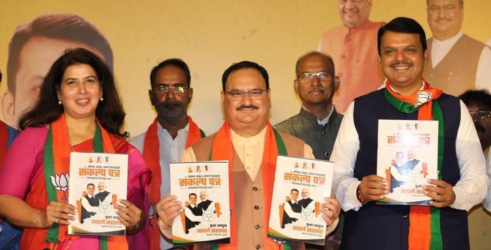 भगवा और दलित दोनों खेमों को साधने के लिए भाजपा ने जारी किया घोषणापत्र