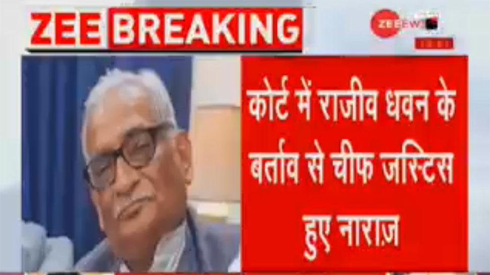 अयोध्या केस: SC में सुनवाई के दौरान मुस्लिम पक्ष के वकील ने फाड़ा नक्शा, CJI हुए नाराज