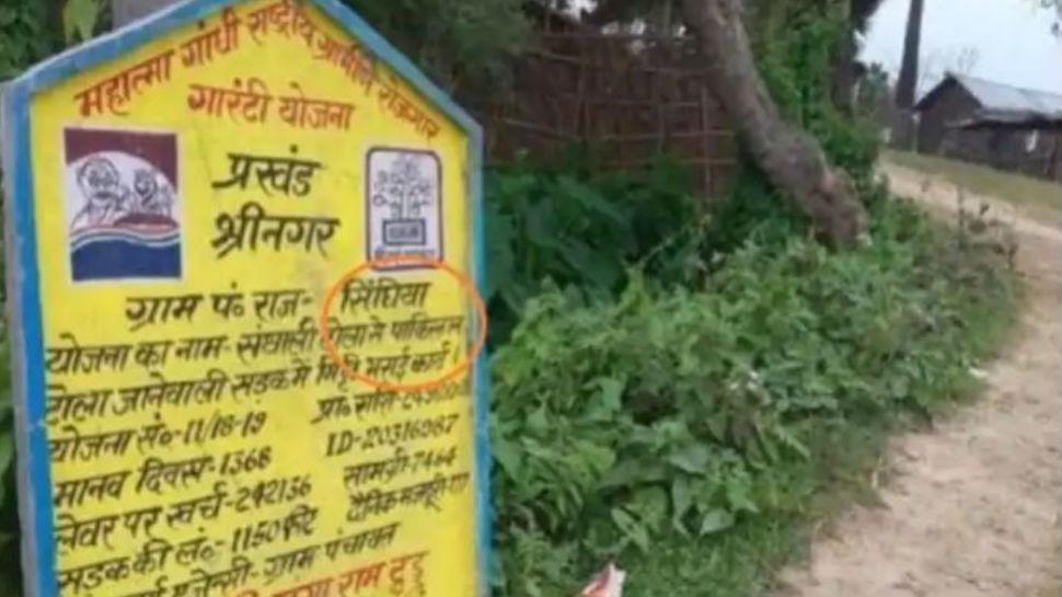 बिहार: बदला जाएगा पूर्णिया स्थित 'पाकिस्तान' गांव का नाम, लोगों ने उठाई आवाज