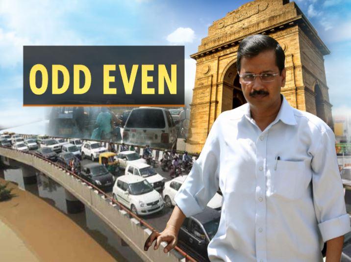 'दिल्ली के CM और मंत्रियों पर भी लागू होगा ऑड-ईवन'! नियम तोड़ा तो 4 हजार का जुर्माना