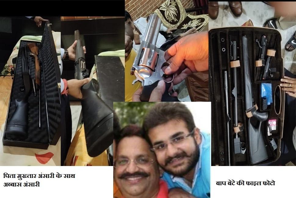 बाहुबली नेता मुख्तार अंसारी के बेटे ने दिल्ली में छिपा रखे थे इतने ज्यादा हथियार