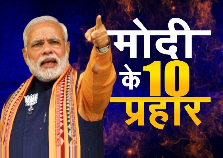 PM नरेंद्र मोदी ने कांग्रेस को सुनाई खरी-खोटी, बताया बीमार! पढ़ें- 10 बड़ी बातें