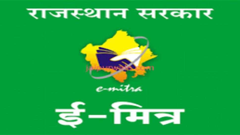 राजस्थान: ई-मित्र से तिलहन-दलहन के पंजीयन में हुआ फर्जीवाड़ा, दिए गए जांच के आदेश
