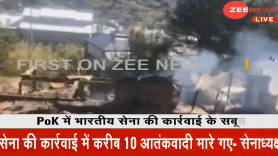 PoK में भारतीय सेना की कार्रवाई के सबूत, सामने आईं आतंक की बर्बादी की तस्वीरें